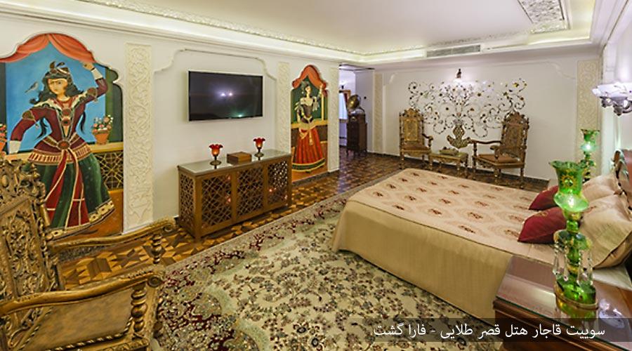 سوییت قاجار 4 هتل قصر طلایی مشهد