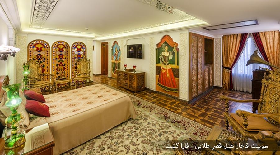 سوییت قاجار هتل قصر طلایی مشهد