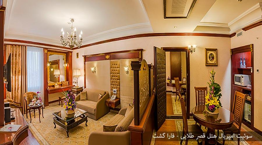 سوییت امپریال 2 هتل قصر طلایی مشهد