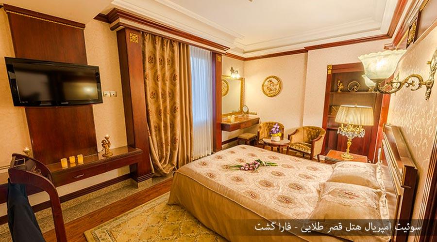 سوییت امپریال 3 هتل قصر طلایی مشهد