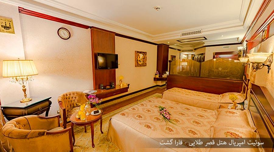 سوییت امپریال 4 هتل قصر طلایی مشهد
