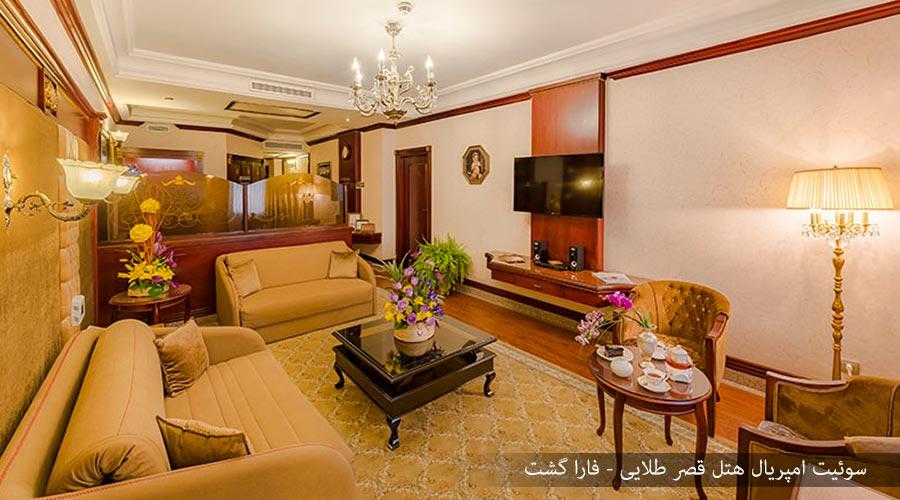 سوییت امپریال هتل قصر طلایی مشهد