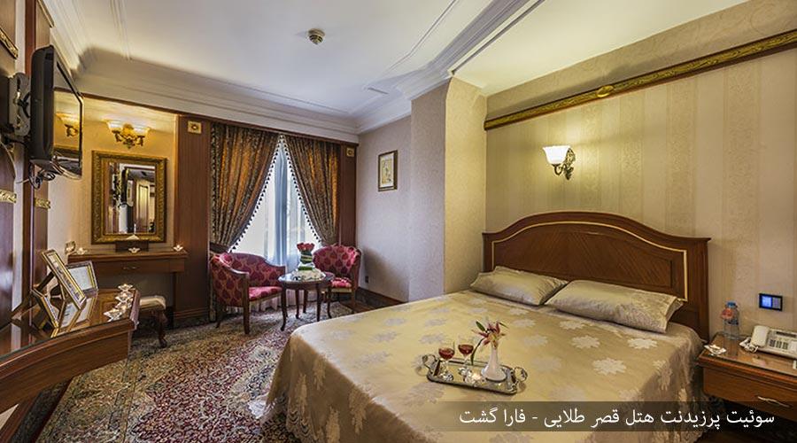 سوئیت پرزیدنت 3 هتل قصر طلایی مشهد