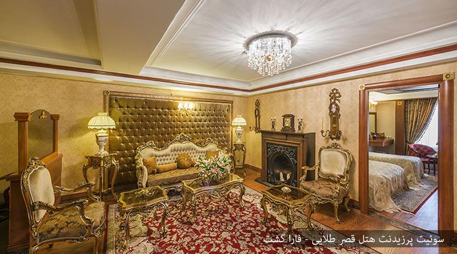 سوئیت پرزیدنت هتل قصر طلایی مشهد