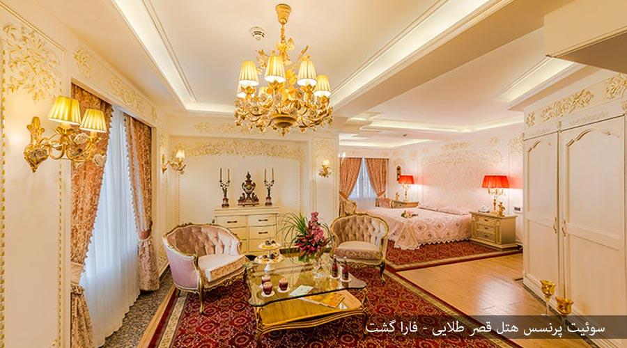 سوئیت پرنسس 2 هتل قصر طلایی مشهد