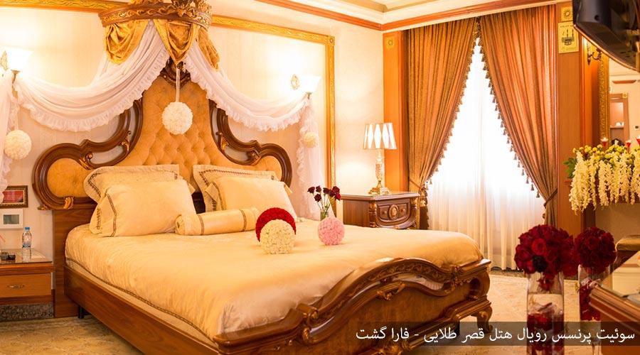 سوئیت پرنسس رویال 3 هتل قصر طلایی مش
