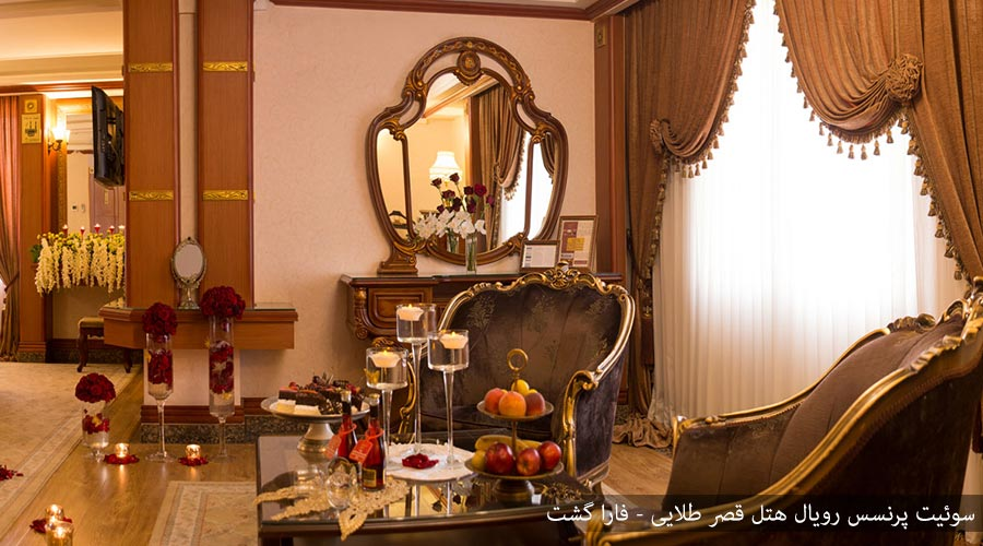 سوئیت پرنسس رویال 2 هتل قصر طلایی مشهد