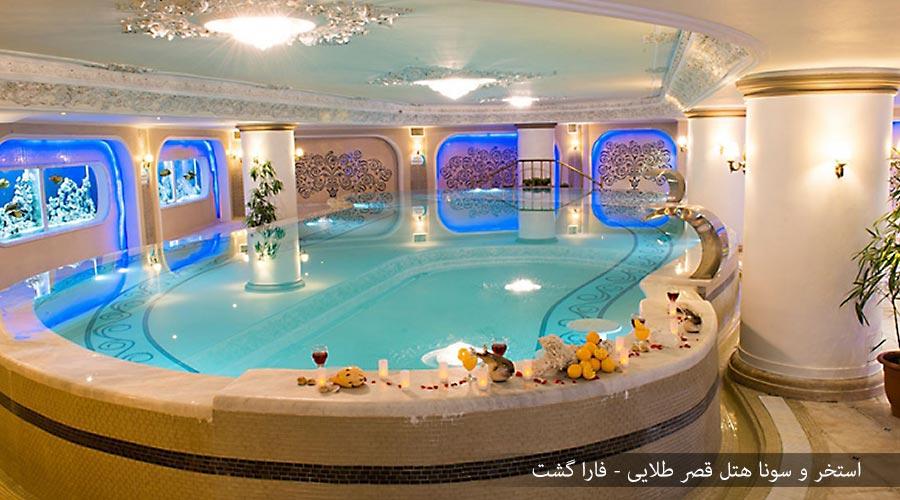 استخر و سونا هتل قصر طلایی مشهد