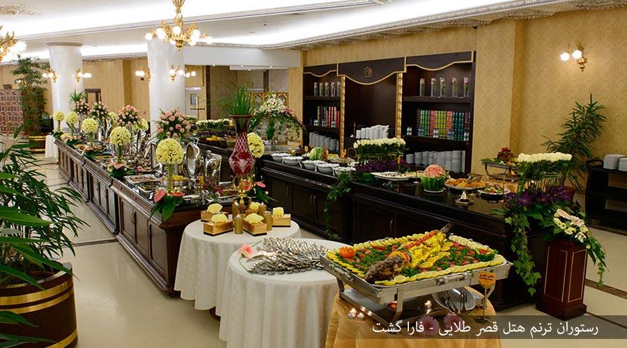 رستوران ترنم هتل قصر طلایی مشهد
