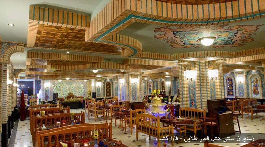 رستوران سنتی هتل قصر طلایی مشهد