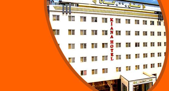 اطلاعات و جزئیات کامل هتل کیانا مشهد