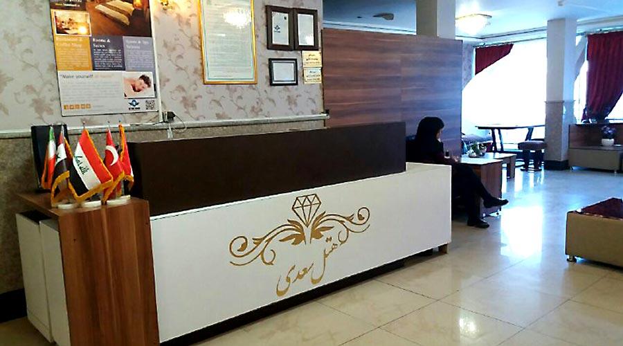 پذیرش هتل سعدی مشهد