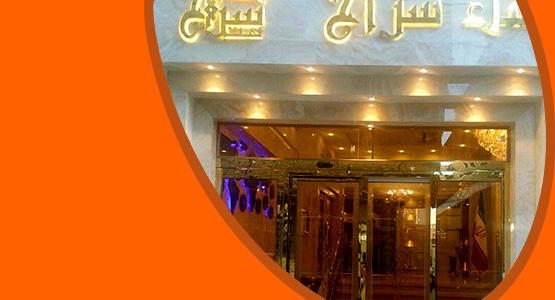 اطلاعات و جزئیات کامل هتل سراج مشهد