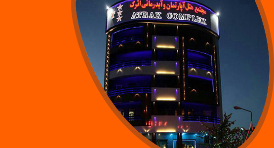 اطلاعات و جزئیات کامل هتل اترک سرعین