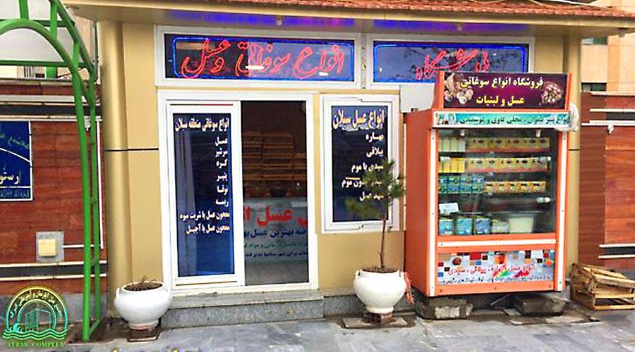 فروشگاه سوغاتی هتل اترک سرعین