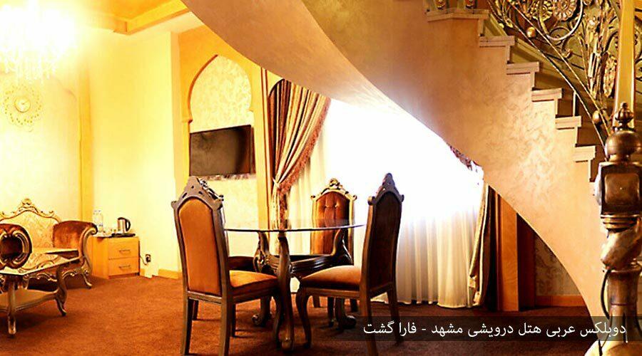 دوبلکس عربی هتل درویشی مشهد