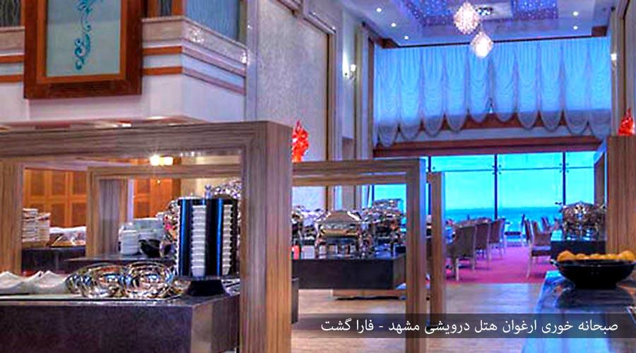 سالن صبحانه خوری ارغوان هتل درویشی مشهد