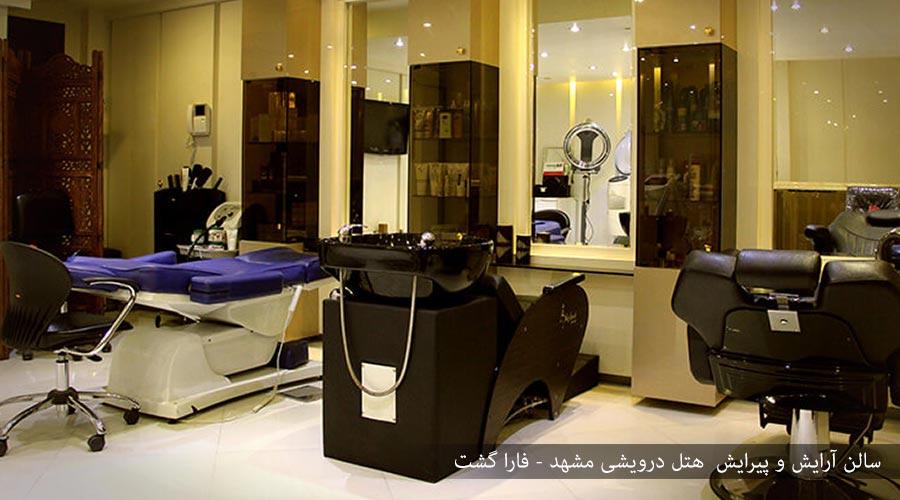 سالن آرایش و پیرایش هتل درویشی مشهد