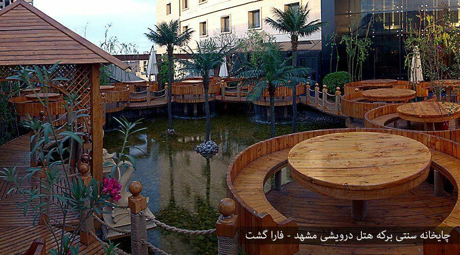 تالار آیینه هتل درویشی مشهد