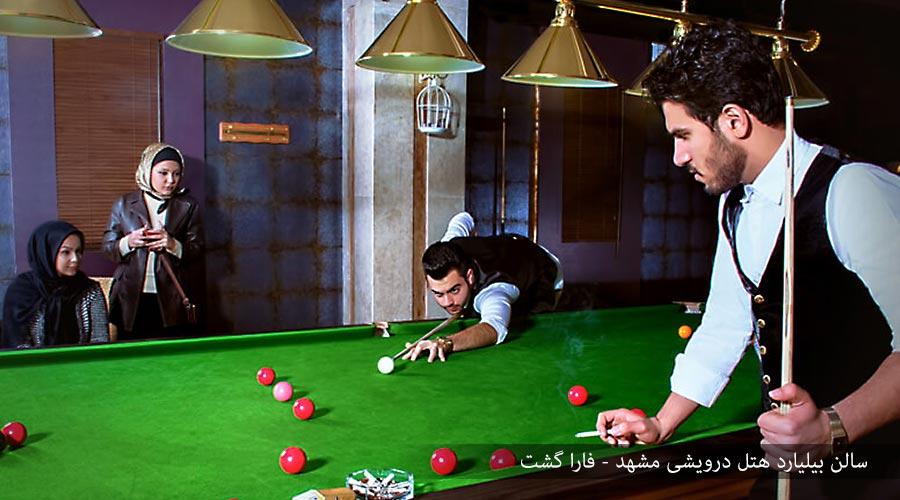 سالن بیلیارد هتل درویشی مشهد