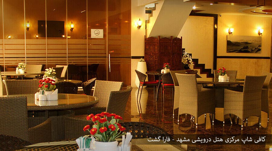 کافی شاپ مرکزی هتل درویشی مشهد