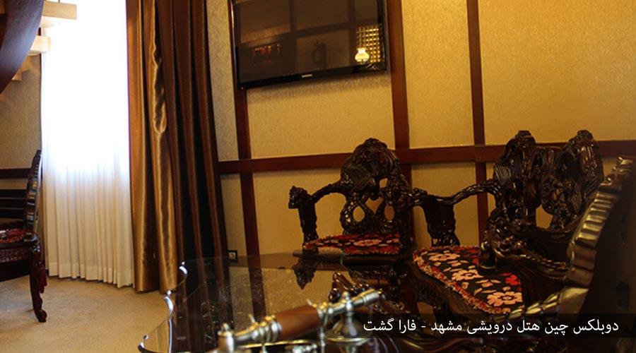 دوبلکس چین 2 هتل درویشی مشهد
