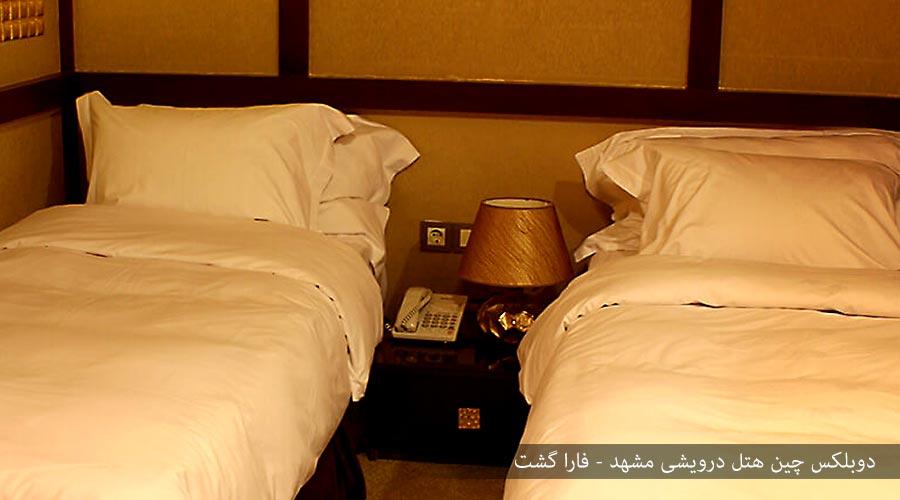 دوبلکس چین 3 هتل درویشی مشهد