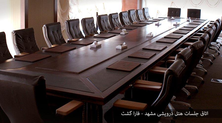 اتاق جلسات هتل درویشی مشهد