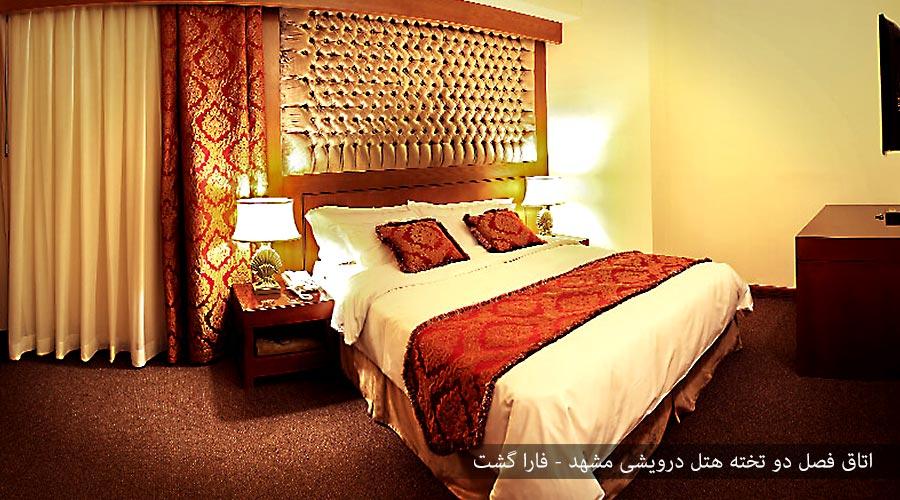 اتاق فصل 2 تخته هتل درویشی مشهد