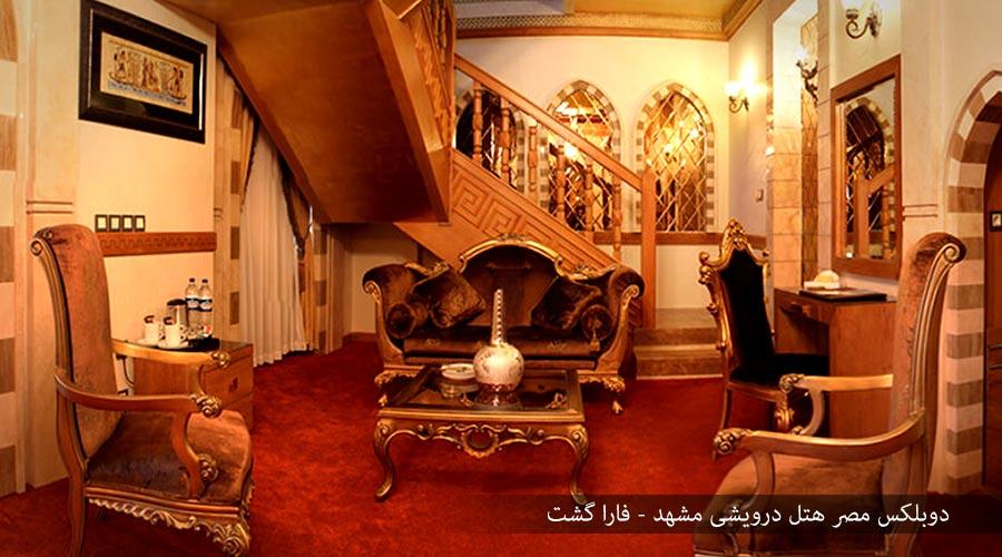 دوبلکس مصر هتل درویشی مشهد