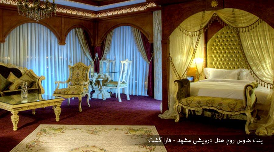 پنت هاوس روم 2 هتل درویشی مشهد