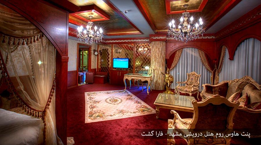 پنت هاوس روم هتل درویشی مشهد