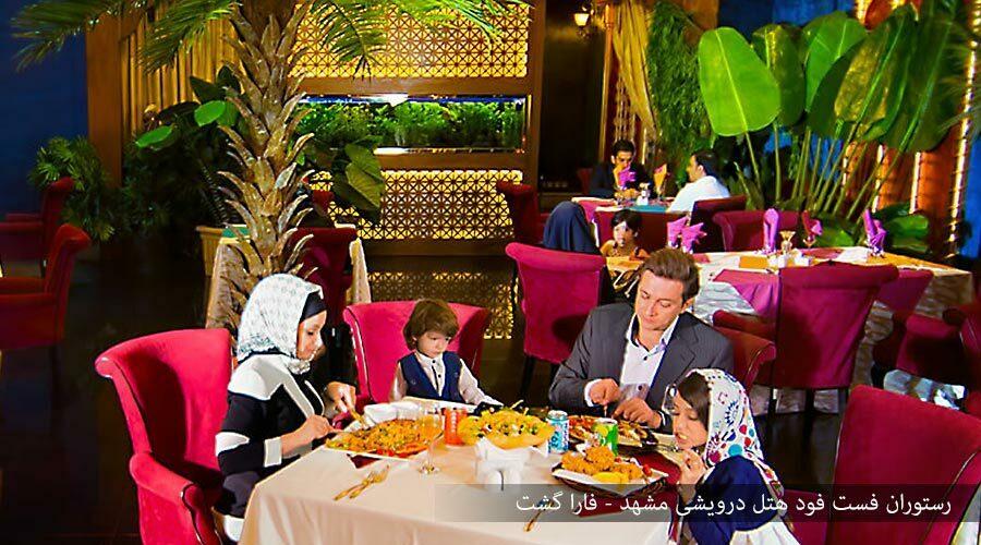 رستوران فست فود هتل درویشی مشهد