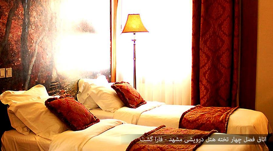 اتاق فصل 4 تخته 2 هتل درویشی مشهد