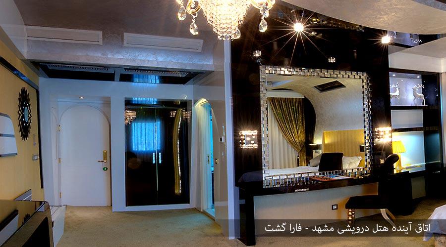 اتاق آینده 2 هتل درویشی مشهد