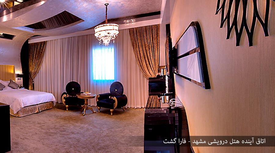 اتاق آینده 3 هتل درویشی مشهد