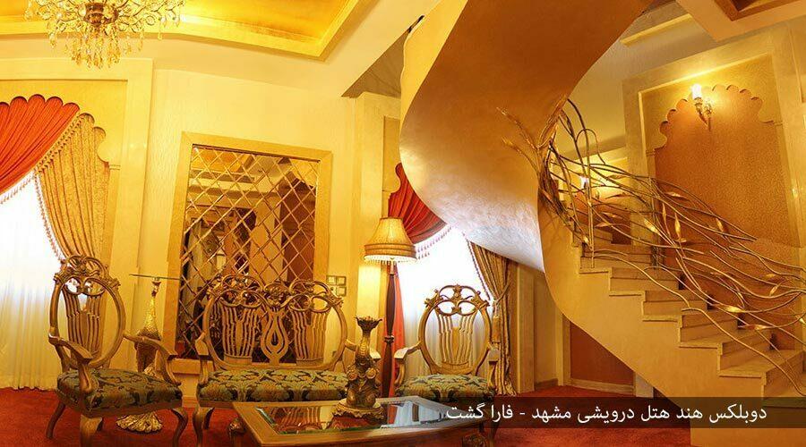 دوبلکس هند هتل درویشی مشهد