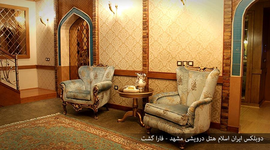دوبلکس ایران اسلام هتل درویشی مشهد