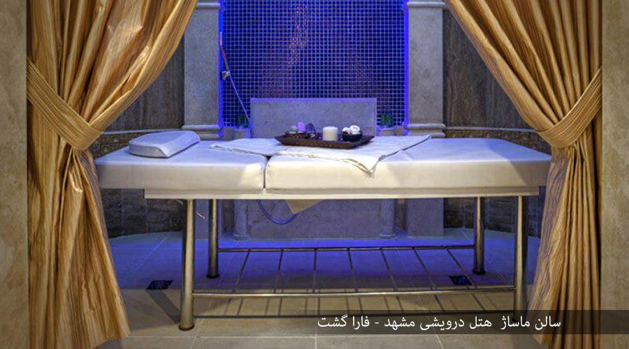 سالن ماساژ هتل درویشی مشهد