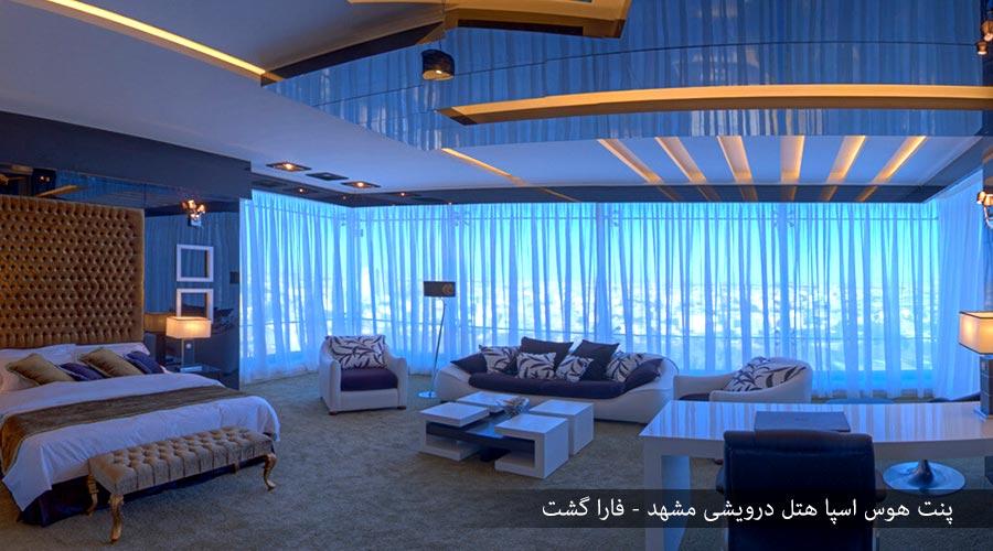 پنت هوس اسپا 2 هتل درویشی مشهد