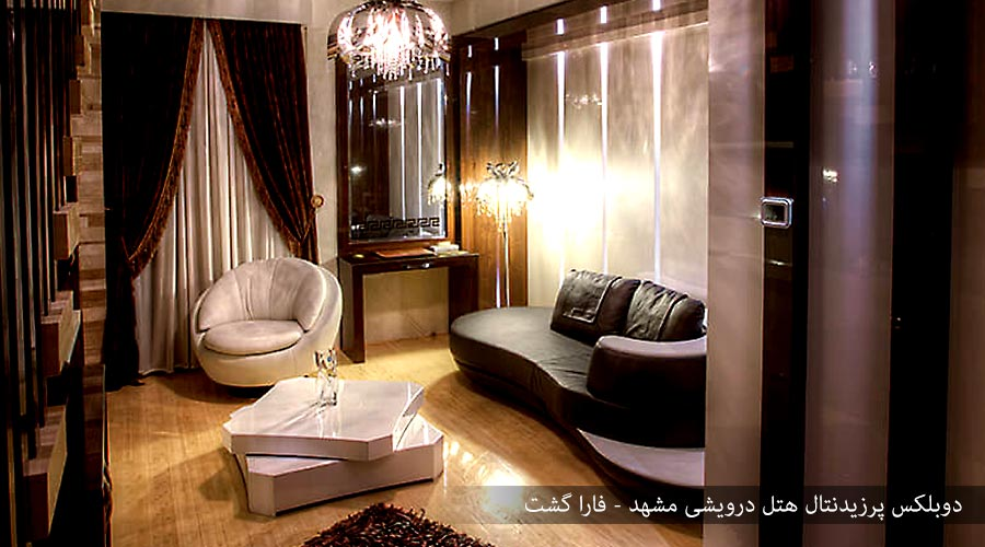دوبلکس پرزیدنتال 2 هتل درویشی مشهد
