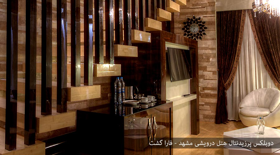 دوبلکس پرزیدنتال 3 هتل درویشی مشهد
