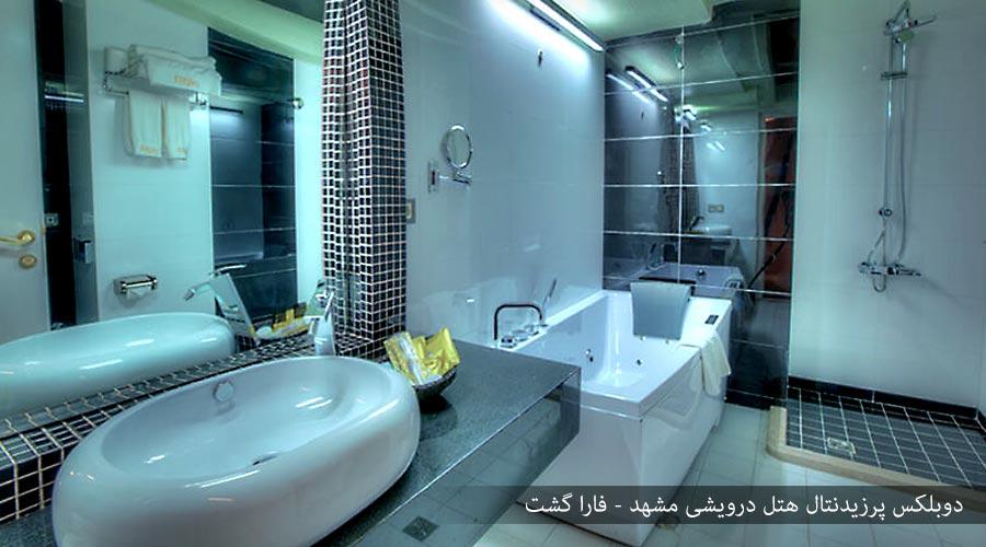 دوبلکس پرزیدنتال هتل درویشی مشهد