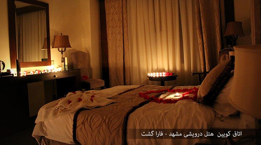 اتاق کویین هتل درویشی مشهد