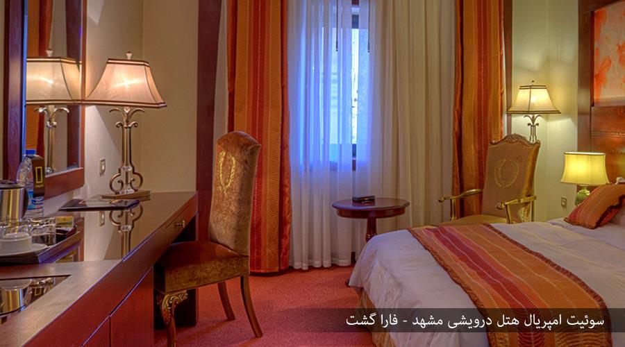 سوییت امپریال 2 هتل درویشی مشهد