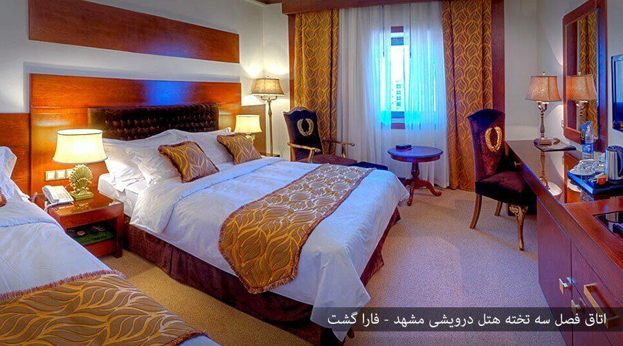 اتاق فصل 3 تخته هتل درویشی مشهد