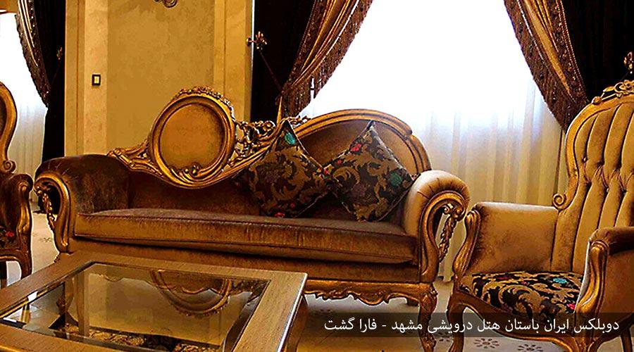 دوبلکس ایران باستان 2 هتل درویشی مشهد