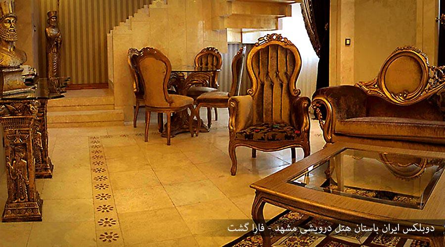 دوبلکس ایران باستان هتل درویشی مشهد