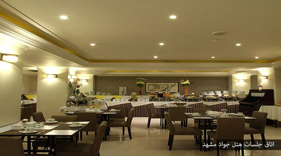 سالن کنفرانس هتل جواد مشهد