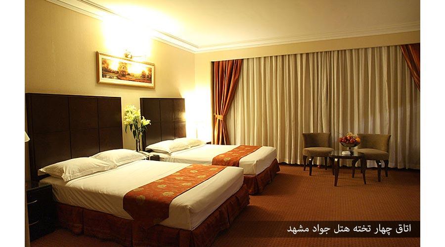 اتاق چهار تخته هتل جواد مشهد